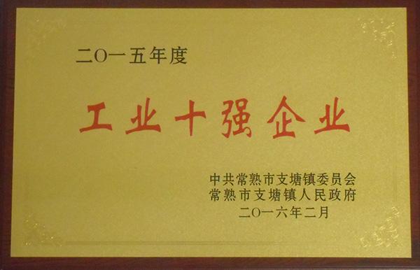 企业荣誉_江苏常盛钢结构工程有限公司